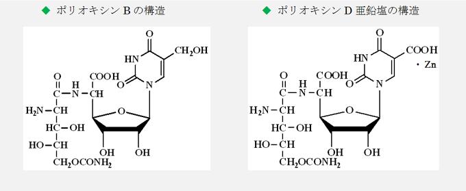 ◆ポリオキシンBの構造 ◆ポリオキシンD亜鉛塩の構造