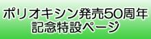 ポリオキシン発売50周年記念特設ページ
