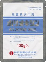 ポリオキシンAL水溶剤