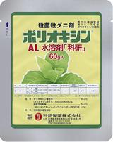 ポリオキシンAL水溶剤「たばこ用」