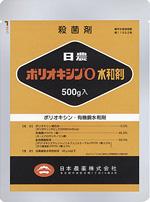 ポリオキシンO水和剤