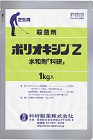 ポリオキシンZ水和剤